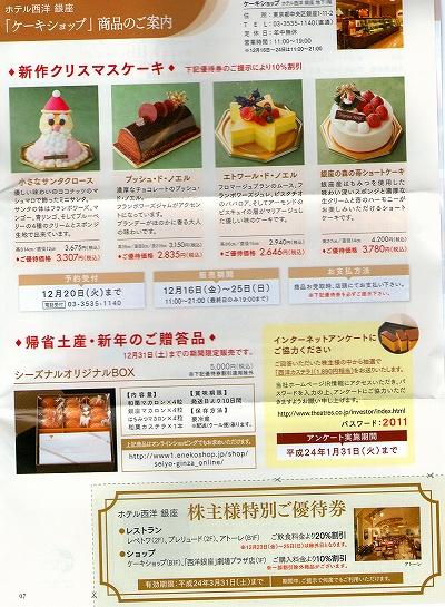 ホテル西洋銀座 レストラン ショップ割引券&カステラ1890円分抽選