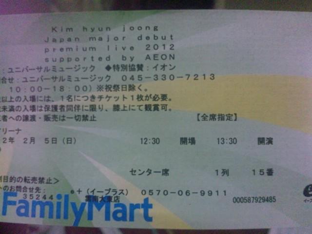 キム ヒョンジュ ン チケット