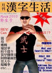 月刊漢字生活2010年弥生号