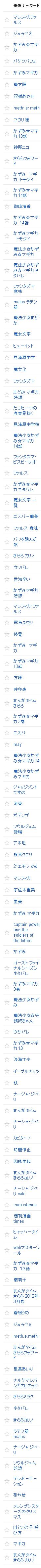 2012/03/02の検索クエリ一覧(ウェブマスターツール)