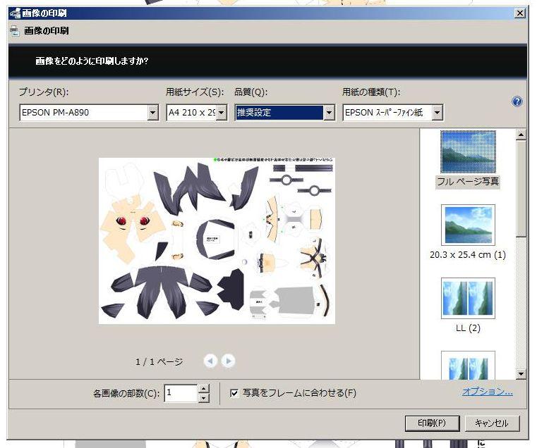 2012/05/13 設定