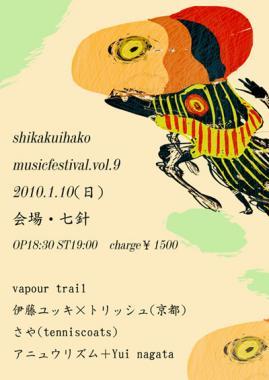 『shikakuihako-musicfestival.vol.9』
