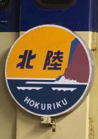 100106-JR-E-hokuriku-HM.jpg