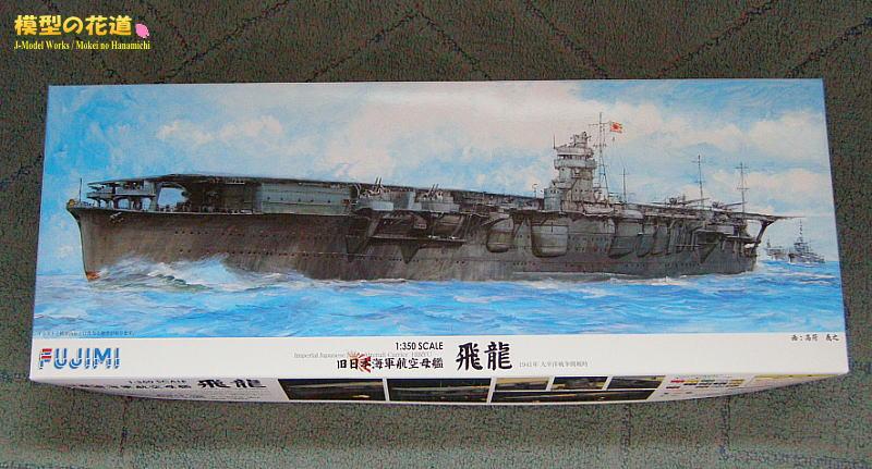 模型の花道のブログ キットレビュー フジミ1/350空母飛龍