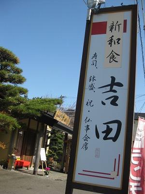 松橋町「新和食 吉田」に行ってきました