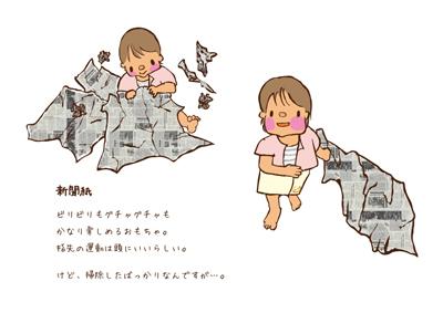 「大変ながらも楽しい子育て。」なイラスト
