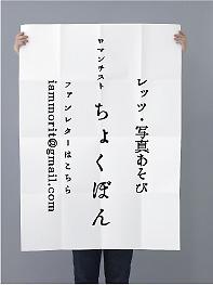 chokubon