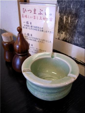 喜多川 灰皿