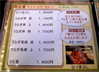 喜多川 メニュー1