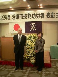技能功労者表彰2010