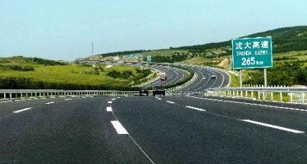 瀋大高速公路