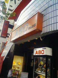 ON AIR#1377 洋定食屋という文化と、浮気ドーナツ