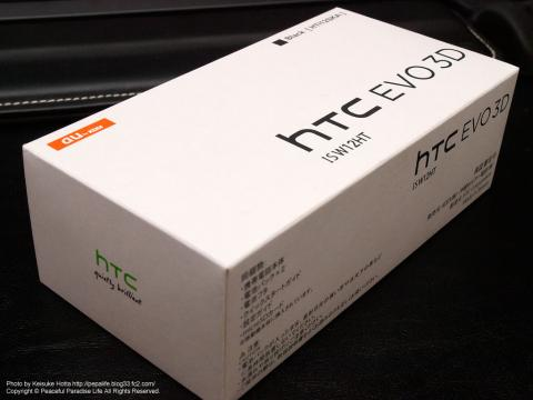 htc EVO 3D ISW12HTの箱