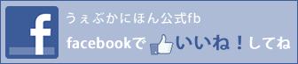 うぇぶかにほん公式Facebookページ