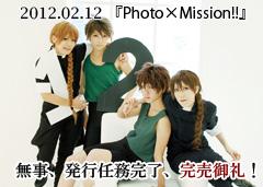 『Photo×Mission!!』