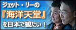 ジェット・リーの『海洋天堂』を日本で観たい!