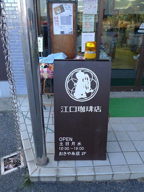 江口珈琲店0012