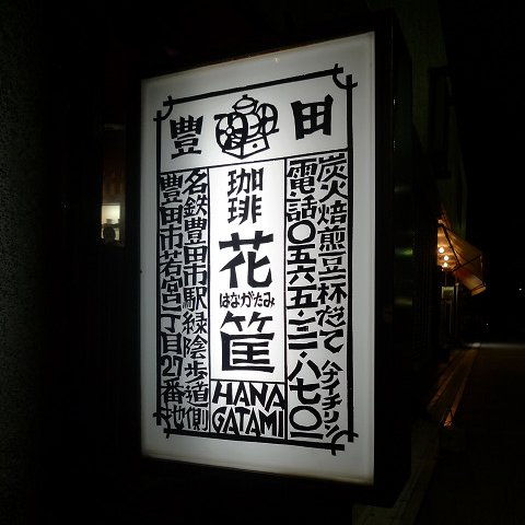 花筐0013