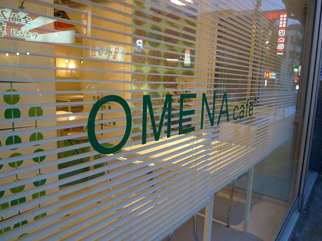 omena cafe+0017
