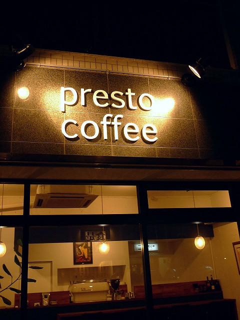 presto coffee0007