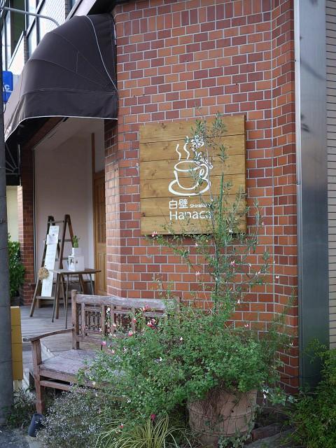 shirakabehanaco0011.jpg