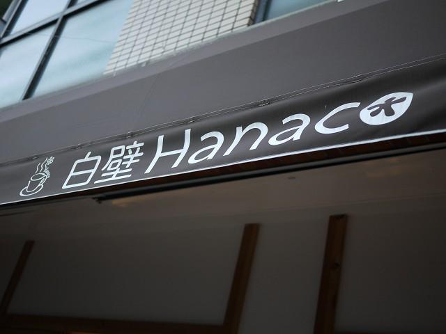 shirakabehanaco0012.jpg
