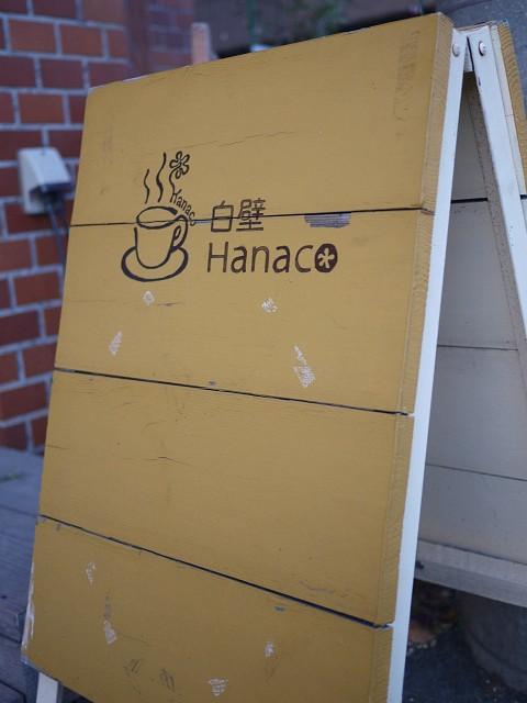shirakabehanaco0013.jpg