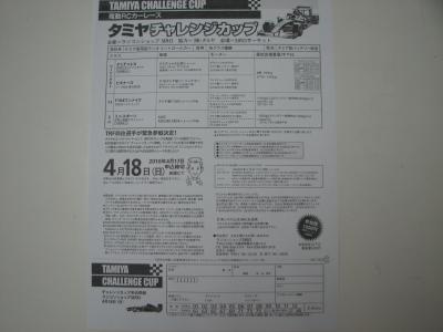 タミヤチャレンジカップ
