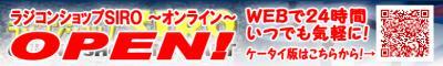 ラジコンショップSIRO~オンライン~OPEN!