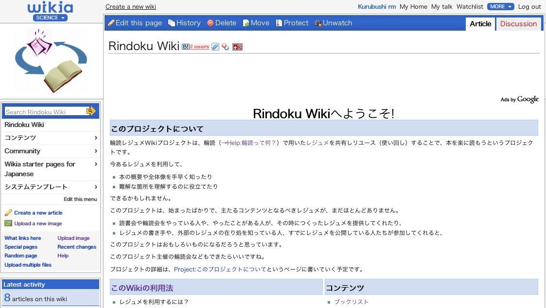 RindokuWiki.jpg