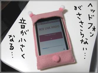 ロイヤル・コンセルトヘボウ管のアプリは使えるヨー♪o(≧▽≦)ノ (iPhoneのお話)