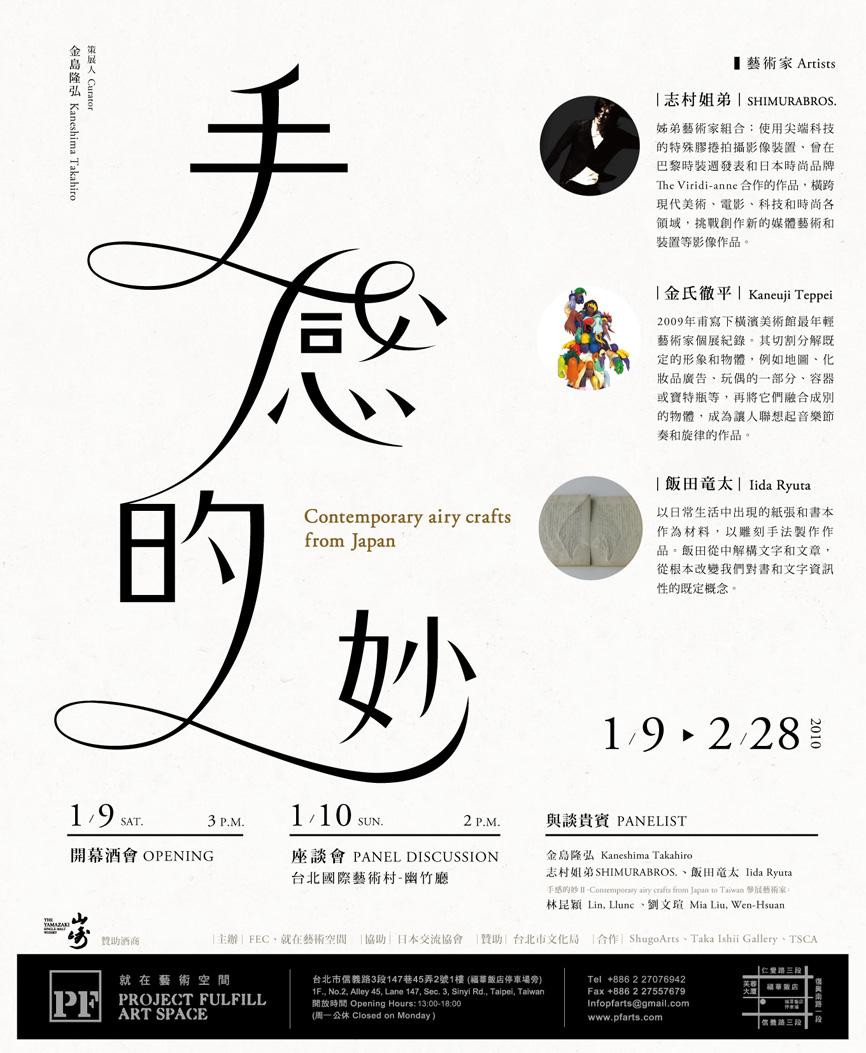 taipei_news