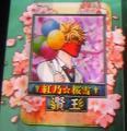 †紅乃☆桜雪†