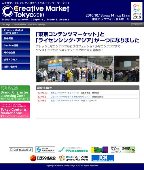 CREATIVE MARKET TOKYO