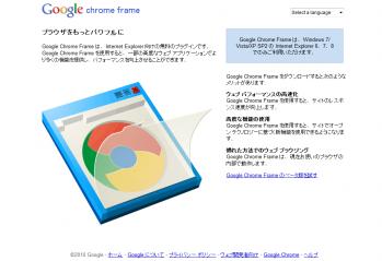 Google_Chrome_frame_001.png