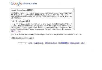 Google_Chrome_frame_002.png
