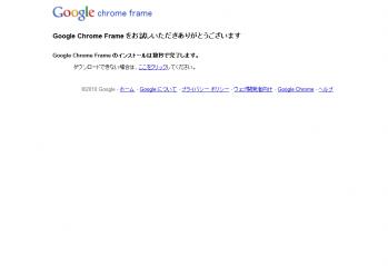 Google_Chrome_frame_003.png