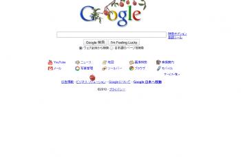 Google_Isaac_Newton_002.png