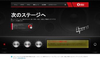 Opera11_beta_001a.png