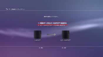 PS3_update_ver315_002.png