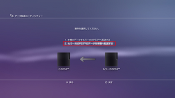 PS3_update_ver315_003.png