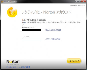 norton_Internet_security_kakuyasu_013.png