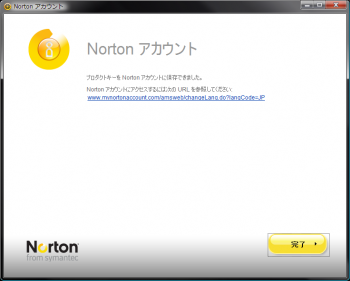 norton_Internet_security_kakuyasu_014.png