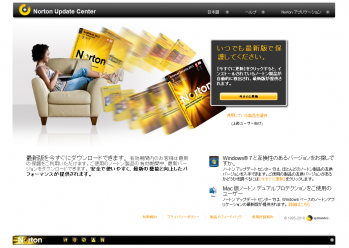 norton_internet_security_2011_001.png