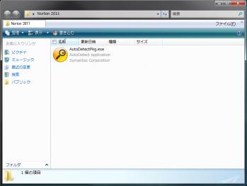 norton_internet_security_2011_002.png