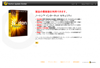 norton_internet_security_2011_004.png