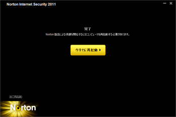 norton_internet_security_2011_011.png