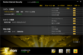 norton_internet_security_2011_013.png