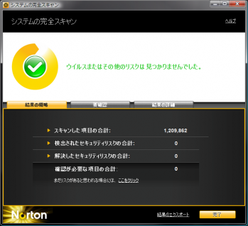 norton_internet_security_2011_017.png