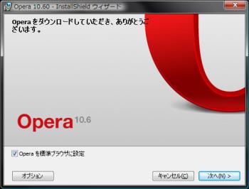 opera_ver1060_004.png